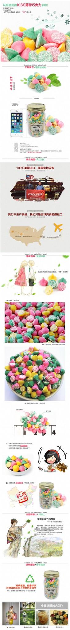 电商淘宝巧克力零食美食食品详情页宝贝描述