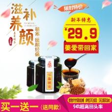 淘宝天猫主图怀姜糖膏