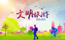 文明旅游海报