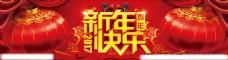 春节 新年快乐 2017