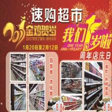 超市新年活动