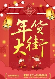 春节年货大街年货节超市促销红色