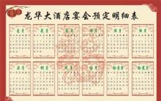 酒店宴会预定日历表2017年