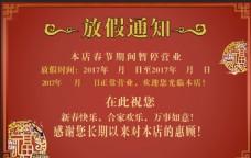春节新年 喜庆