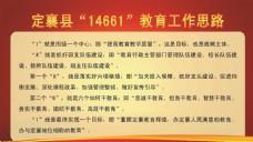 14661教育思路