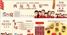 2017千龙湖团年鸿运当头宴票