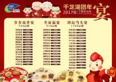 2017 鸡年 千龙湖团年宴