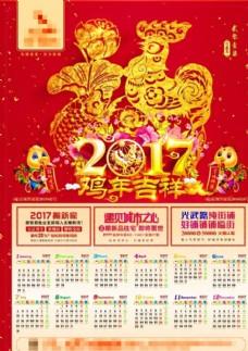 2017鸡年日历海报
