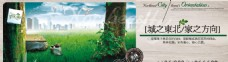 高端地产横版广告banner
