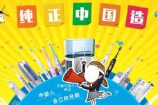 纯正中国造口腔产品海报
