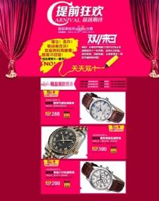 天猫手表店双11预售专题模板