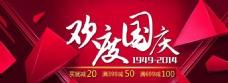 淘宝欢度国庆海报设计