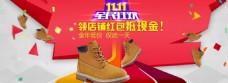 淘宝双11男鞋狂欢海报设计