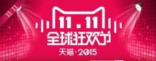 天猫双11全球狂欢节全屏海报