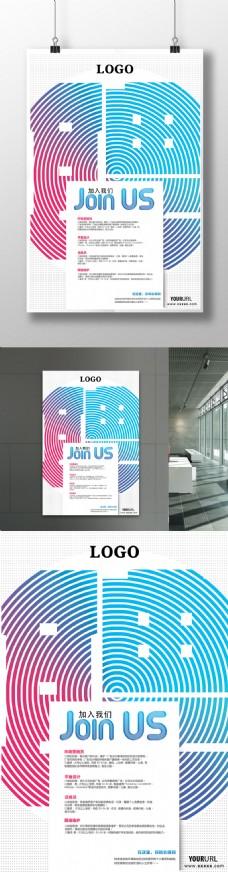 创意招聘海报炫彩简约模版