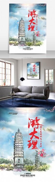 云南大理旅游海报大理古城旅游海报