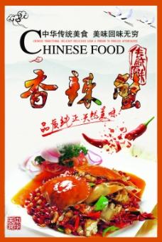 香辣蟹美食宣传海报
