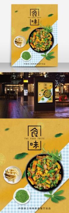 创意芒果美食海报