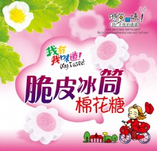 脆皮甜筒棉花糖海报