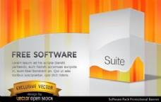 软件包促销横幅