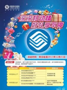 中国移动通讯海报