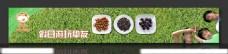 零食瓜子海报 绿草地休闲食品