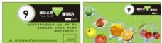 水果店 溅水水果 名片 绿色