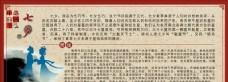 中国传统节日七夕节