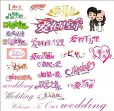 婚庆艺术字体