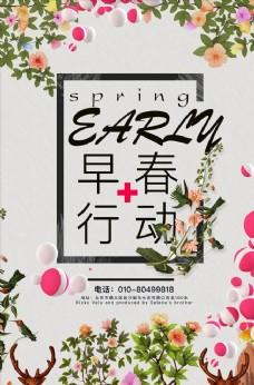 早春新品上市海报设计