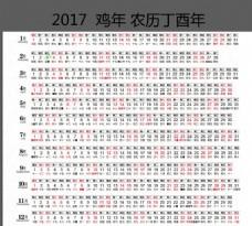 2017年日期条