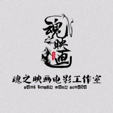 魂之映画logo