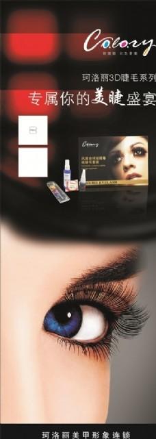 珂洛丽3D睫毛系列X展架
