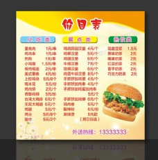 小吃价格表 奶茶汉堡价目