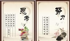 中国风校园文化