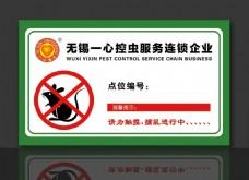 灭鼠广告贴 控虫服务贴纸