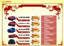 一汽丰田  车型 促销 DM