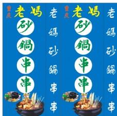 老妈砂锅串串