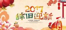 2017鸡年迎新企业年会舞台