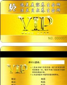 美容店 VIP 卡