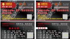 中国平安保险名片