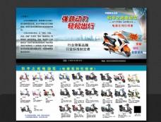 电动车产品画册 折叠传单