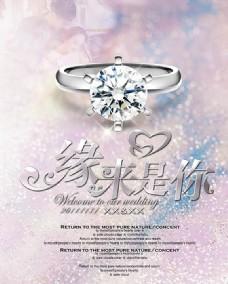 钻石海报设计