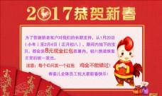 春节淘宝天猫阿里巴巴红包公告