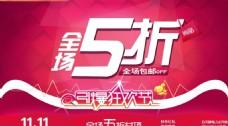 淘宝双11引爆狂欢节海报设计