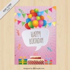 旧货生日卡与五颜六色的气球和蛋糕
