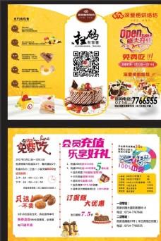 蛋糕店三折页