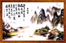 书法风景装饰画