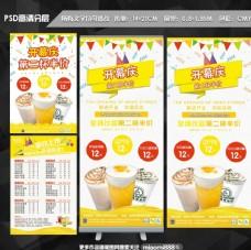 饮品开业海报展架