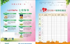 中华保险单页